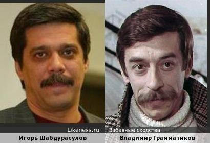 Игорь Шабдурасулов похож на Владимира Грамматикова