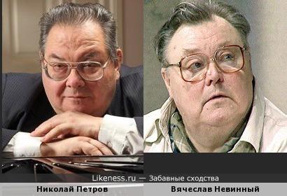 Пианист Николай Петров похож на Актёра Вячеслава Невинного