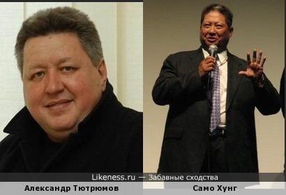 Александр Тютрюмов похож на Само Хунга
