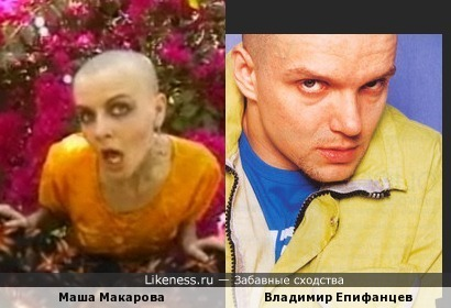 Маша Макарова похожа на Владимира Епифанцева