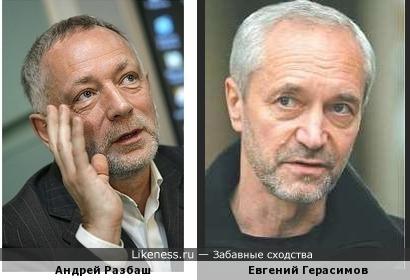 Андрей Разбаш и Евгений Герасимов