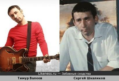 Тимур Валеев похож на Сергея Шкаликова