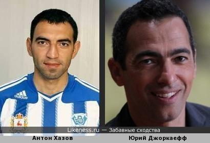 Футболисты Антон Хазов и Юрий Джоркаефф похожи