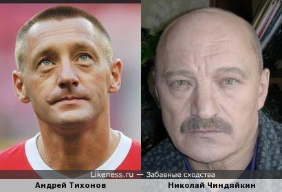 Футболист Андрей Тихонов напоминает Актёра Николая Чиндяйкина