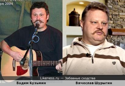 Вадим Кузьмин(Чёрный Лукич) похож на Вячеслава Шурыгина