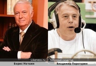 Борис Ноткин и Владимир Перетурин