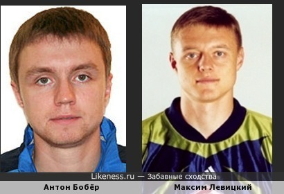 Футболисты Антон Бобёр и Максим Левицкий весьма похожи