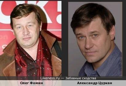 Олег Фомин похож на Александра Цуркана