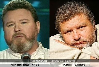 Михаил Евдокимов и Юрий Поляков