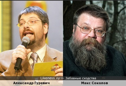 Александр Гуревич напоминает Макса Соколова