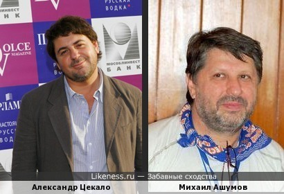 Александр Цекало напомнил Михаила Ашумова