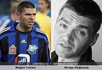 Марко Топич похож на Игоря Лифанова