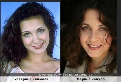 Екатерина Климова похожа на Марину Капуро