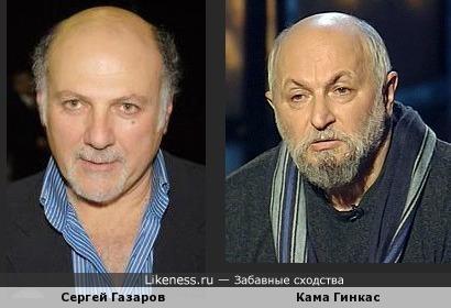 Сергей Газаров и Кама Гинкас похожи!