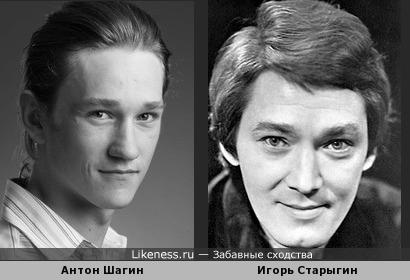 Антон Шагин похож на Молодого Игоря Старыгина
