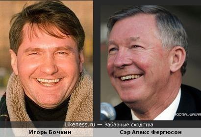 Игорь Бочкин и Сэр Алекс Фергюсон неожиданно похожи