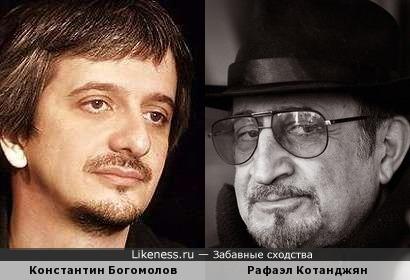 Константин Богомолов напоминает Рафаэла Котанджяна,не так ли?!