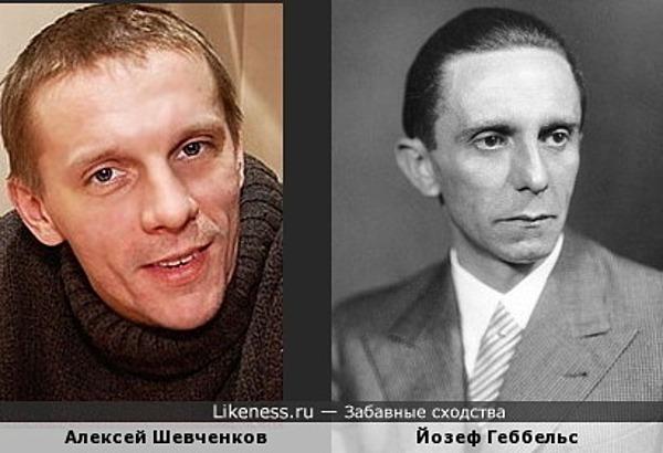 Алексей Шевченков напоминает Йозефа Геббельса