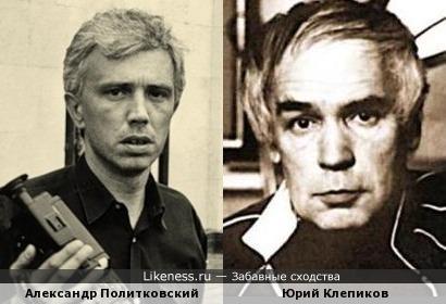 Взглядовец Александр Политковский напомнил мне сценариста Юрия Клепикова