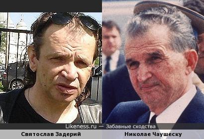 Кто бы мог подумать:Основатель Рок-Группы АЛИСА похож на Румынского Диктатора