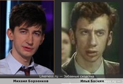 Михаил Борзенков похож на Илью Баскина