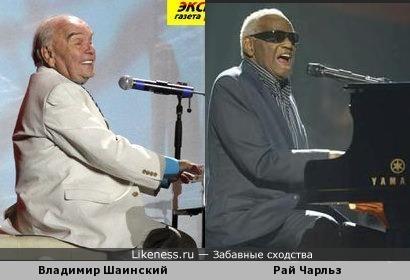 Я всё понял:Владимир Шаинский-это Советский Рэй Чарльз!!!