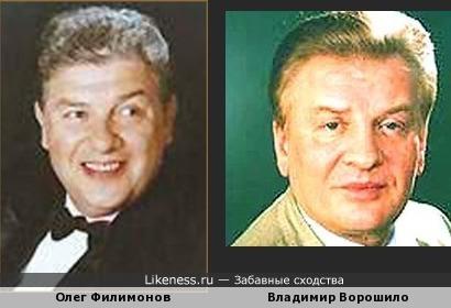 Олег Филимонов и Владимир Ворошило