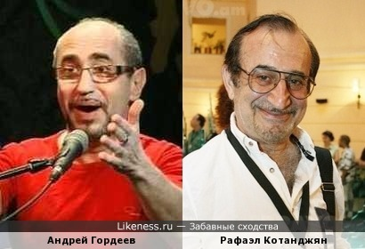 Андрей Гордеев и Рафаэл Котанджян