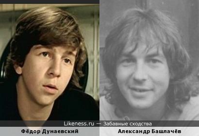 Фёдор Дунаевский похож на Александра Башлачёва