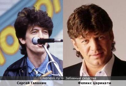 Рокер Сергей Галанин и Шансонье Феликс Царикати ОЧЕНЬ похожи!!