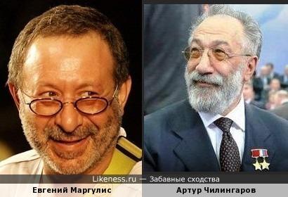 Евгений Маргулис и Артур Чилингаров немного похожи