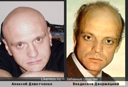 Алексей Девотченко похож на Владислава Дворжецкого