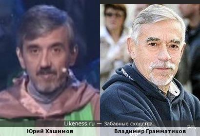 Юрий Хашимов и Владимир Грамматиков немного похожи