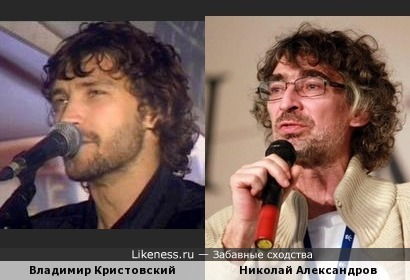 Владимир Кристовский напоминает Николая Александрова