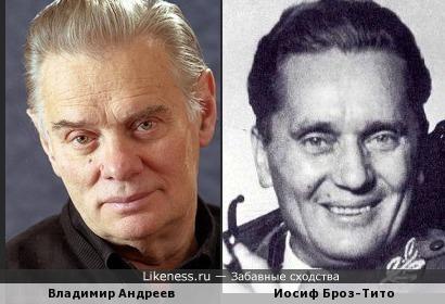 Актёр Владимир Андреев похож на Бывшего Лидера Объединённой Югославии Исифа Броз-Тито!