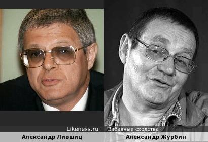 Журналист Александр Лившиц и Кулинар Александр Журбин