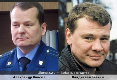 Прокурор Александр Власов весьма напоминает Владислава Галкина!