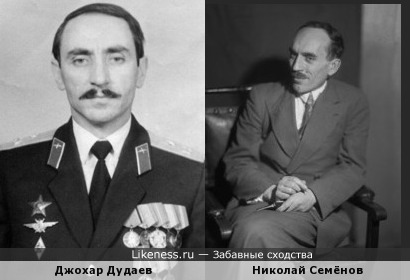 Генерал Джохар Дудаев напоминает Химика Николая Семёнова