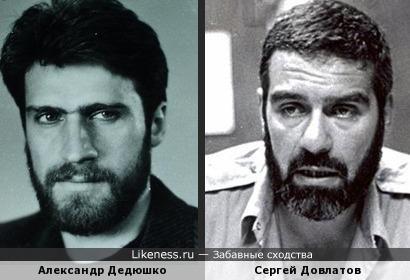 Александр Дедюшко и Сергей Довлатов