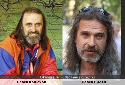 Павел Конюхов и Павел Смеян похожи