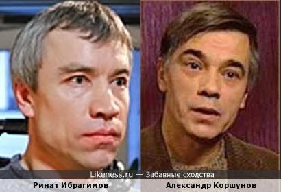Актёры Ринат Ибрагимов и Александр Коршунов немного похожи