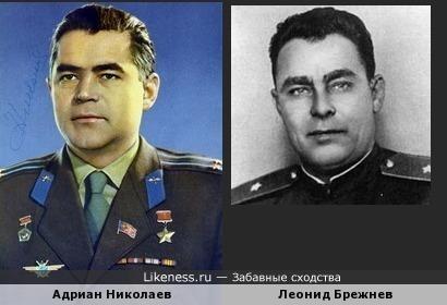 Молодой Адриан Николаев был похож на соответственно Молодого Леонида Брежнева