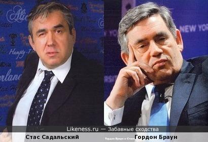 Стас Садальский и Гордно Браун