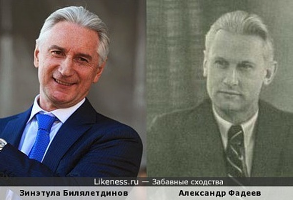 Зинэтула Билялетдинов похож на Александра Фадеева