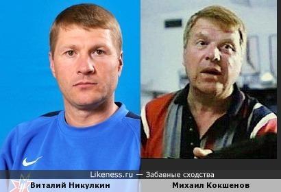 Виталий Никулкин похож на Михаила Кокшенова