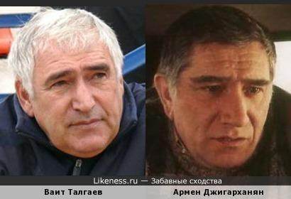 Ваит Талгаев похож на Армена Джигарханяна