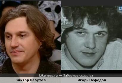 Виктор Набутов напоминает Игоря Нефёдова