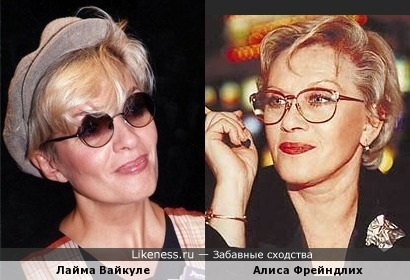 Лайма Вайкуле и Алиса Фрейндлих здесь похожи