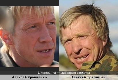 Алексей Кравченко похож на Алексея Тряпицына