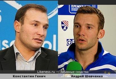 Футболисты Константин Генич и Андрей Шевченко похожи